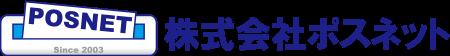 チラシポスティングなら株式会社ポスネット|宮城・埼玉・東京・千葉・神奈川・静岡・名古屋・京都・広島のポスティングはおまかせ下さい!